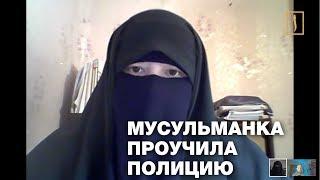 Мусульманка проучила полицейских...