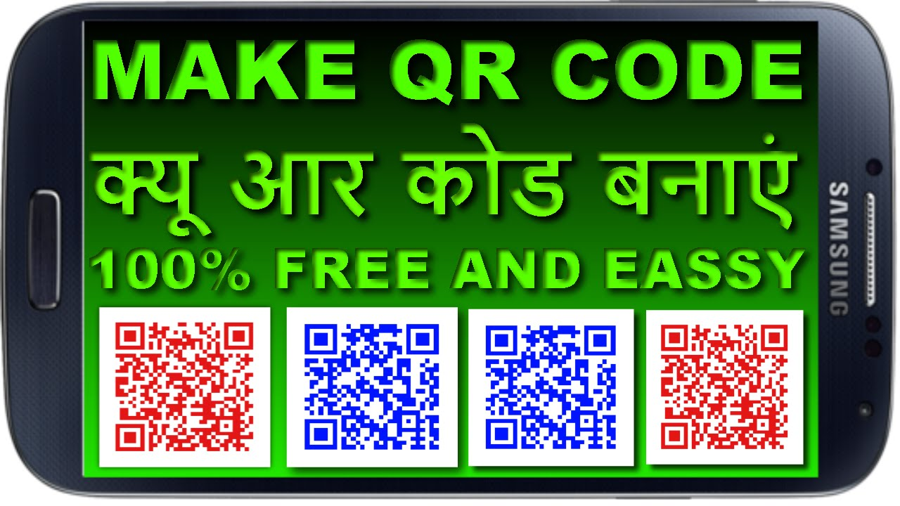 How to make/create a QR code generator for free?QR Code kaise banate  hain?Android in [Hindi/Urdu]