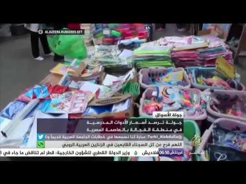 33841175b أسعار الأدوات المدرسية في سوق الفجالة - مصر - YouTube