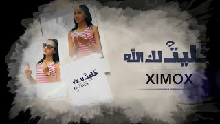Chaimae Rakkas - KHALLITLEK ALLAH | (شيماء الرقاص - خليت لك الله (النسخة الأصلية