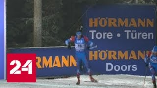 Биатлонист Бе: тяжело видеть на старте отстраненного за допинг Логинова - Россия 24