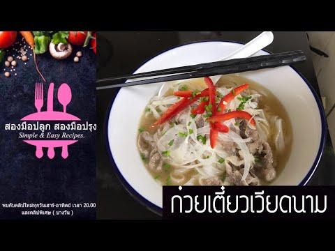 สูตรก๋วยเตี๋ยวเวียดนามซุปอร่อยเส้นนุ่มมาก - วันที่ 17 Aug 2017