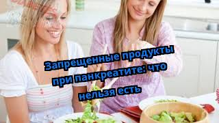 Запрещенные продукты при панкреатите: что нельзя есть