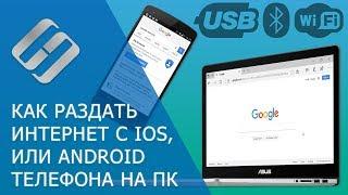 Підключення ПК до Інтернету через телефон, роздача 3G Інтернету по WiFi, USB кабелю 📱 ↔️ 💻.