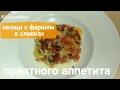 Видео рецепт блюда: запеченые овощи с фаршем в сливках