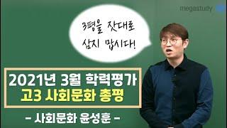 [메가스터디] 사회문화 윤성훈 쌤 - 3월 학평 끝, …