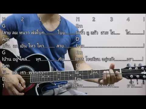 สอนเล่นกีตาร์เพลง โรงเรียนของหนู สำหรับผู้เริ่มต้น