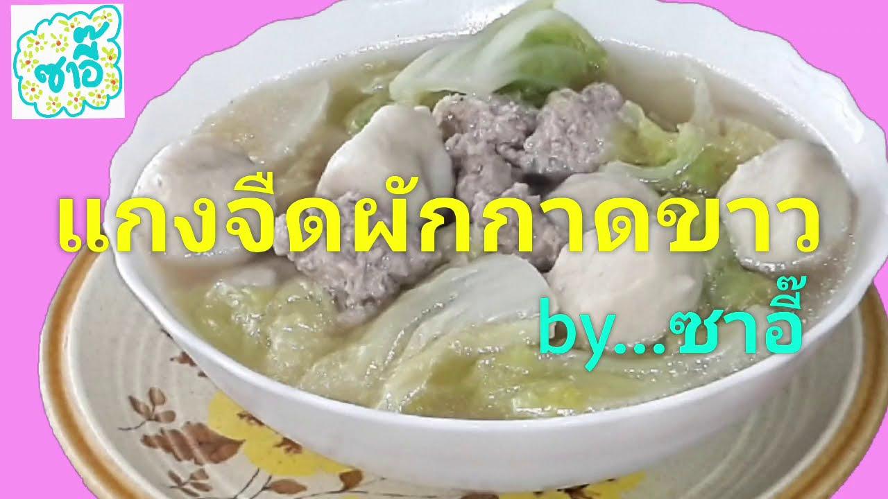 """วิธีทำอาหาร เมนู """"แกงจืดผักกาดขาว"""" by ซาอี๊"""