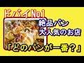【海外の反応】ドバイNo1のパン屋は日本式で高評価を得ている件