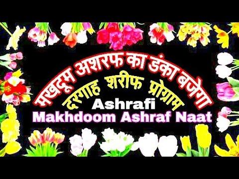 Latest version makhdoom ashraf ka danka bajega naat sharif parvez alam kichhauchha sharif