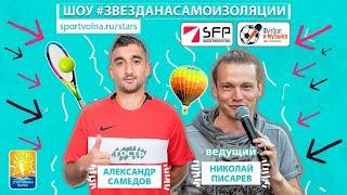 Александр Самедов Звезда На Самоизоляции выпуск 5