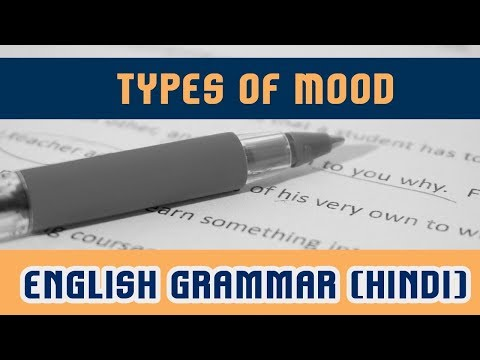 English Grammar (Hindi) | Moods of verb | Types of Mood | Basic concept