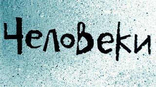 """Трейлер документального фильма """"Человеки"""" с русскими субтитрами! Теперь и на английском!"""