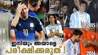 ഇനിയും അയാളെ പരീക്ഷിക്കരുത് ?| Argentina malayalam | messi to copa america |Asi sport