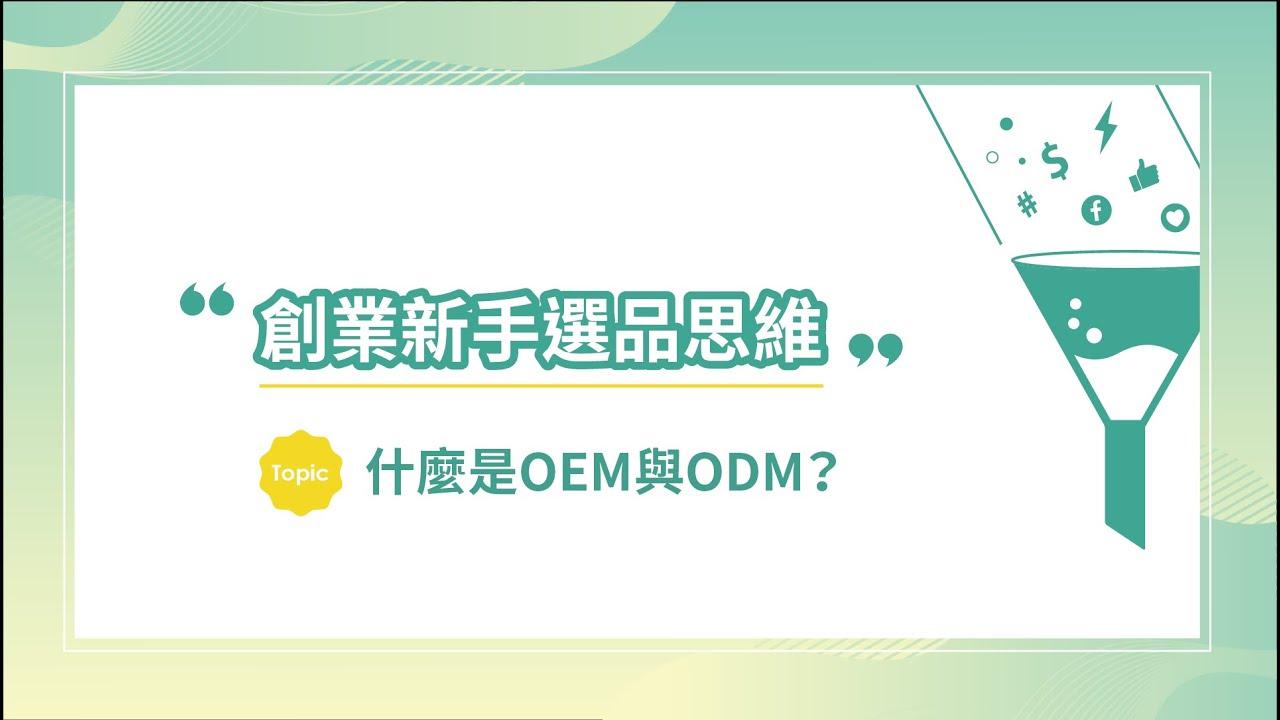 【創業新手選品思維 - 什麼是OEM與ODM?】 - YouTube