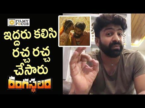 Sekhar Master about Ram Charan and Samantha in Rangasthalam Movie - Filmyfocus.com
