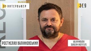 Ростислав Валихновский. Лучший реконструктивный хирург Украины. Зе Интервьюер Business