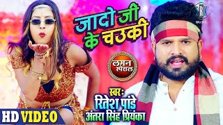 RITESH PANDEY | Jado Ji Ke Chowki - जादो जी के चउकी | Antra Singh Priyanka | Lagan Special Hit Song