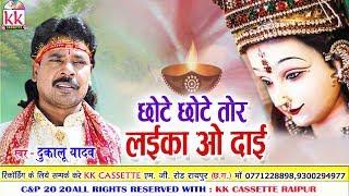Dukalu Yadav | Cg Jas Geet | Chhote Chhote Tor Laika O Dai | Chhatttisgarhi Bhkati Song | AVM STUDIO