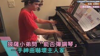 披薩小弟問「能否彈鋼琴」 一手神曲嚇壞主人家