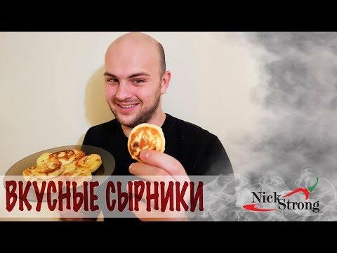 Сырники / Как их делать легко и быстро