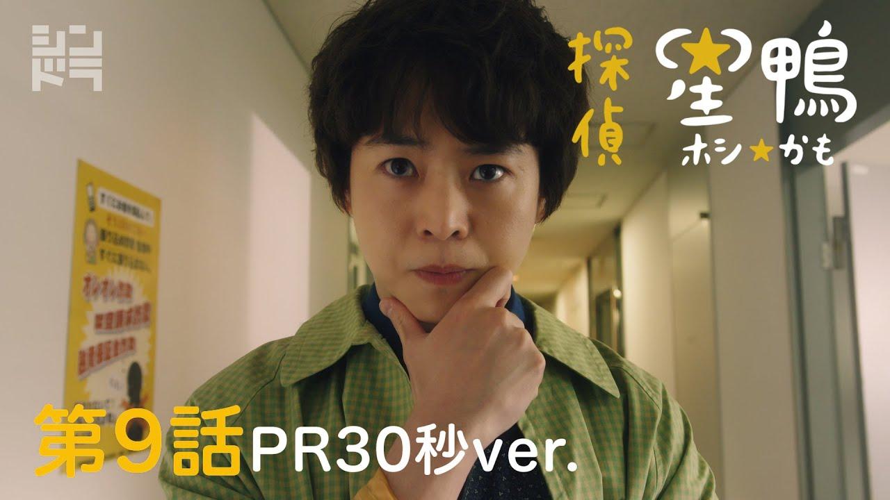 主演有岡大貴 シンドラ「探偵☆星鴨」 第9話6月21日(月)深夜24:59~!