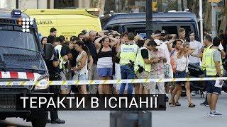 Як Барселона оговтується після теракту