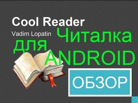 Лучшая читалкa для Android - Cool Reader