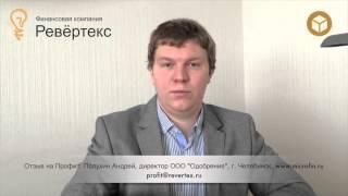 Отзыв на Профит из Челябинска