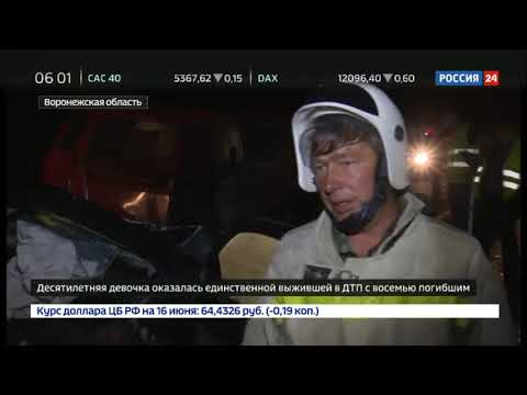 ДТП под Воронежем следователи опрашивают очевидцев и выясняют обстоятельства аварии   Россия 24