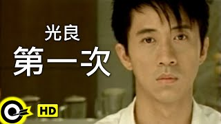光良 Michael Wong【第一次 First time】Official Music Vi…