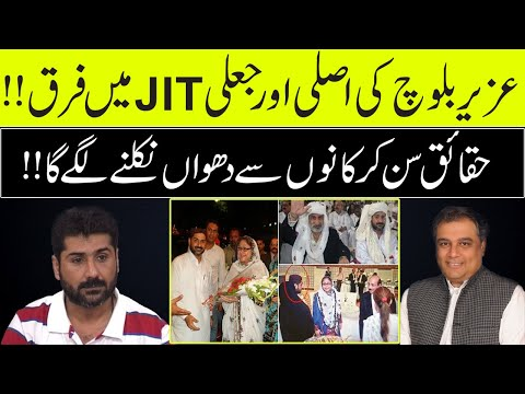 The Real / Original JIT Report of Uzair Baloch | Ali Zaidi | Complete Facts by Ameer Abbas