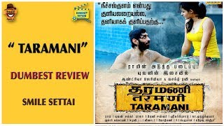 Taramani Movie Review | Dumbest Review | Andrea Jeremiah, Vasanth Ravi | Smile Settai
