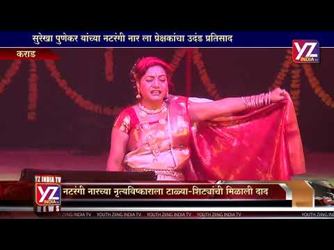 YZ INDIA TV - SUREKHA PUNEKAR LAVANI NEWS
