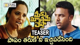 Meeku Matrame Cheptha Movie Official Teaser || Tharun Bhaskar, Anchor Anasuya, Vijay Devarakonda