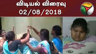 Vidiyal Viraivu | 03-08-2018 | Puthiya Thalaimurai TV