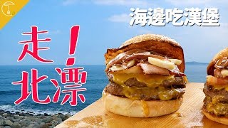 爆肥和牛漢堡  北漂到海邊下廚太爽啦!|克里斯丁Vlog feat. 湯瑪仕肉舖