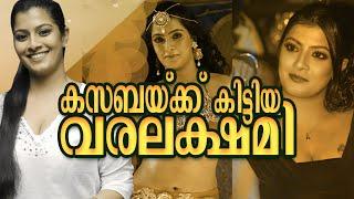 കസബക്ക് കിട്ടിയ വരം വരലക്ഷ്മി    Varalakshmi actress   Kasaba Movie   latest Malayalam movie news
