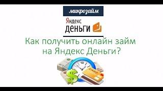 Как получить онлайн займ на Яндекс Деньги?