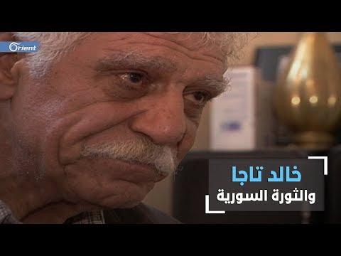 في لقاء خاص على تلفزيون اورينت عام 2009 الفنان الراحل خالد تاجا يتنبأ بالثورة السورية قبل اندلاعها  - 19:53-2019 / 9 / 13