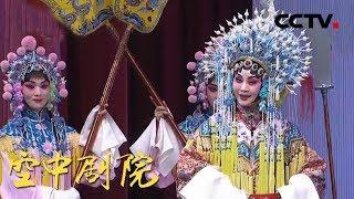 《CCTV空中剧院》 20190531 河北梆子《龙凤呈祥》(选段)| CCTV戏曲