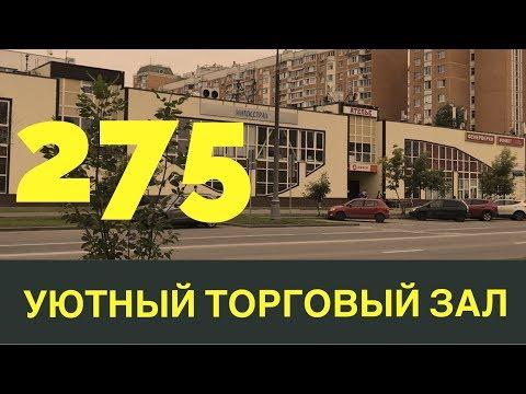 🤗 УЮТНЫЙ ТОРГОВЫЙ ЗАЛ. Коммерческая недвижимость в Москве. Район Марьино.