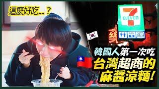 【韓國人挑戰】台灣超商涼麵????????吃播為什麼衝擊…? 麻醬麵2彈!