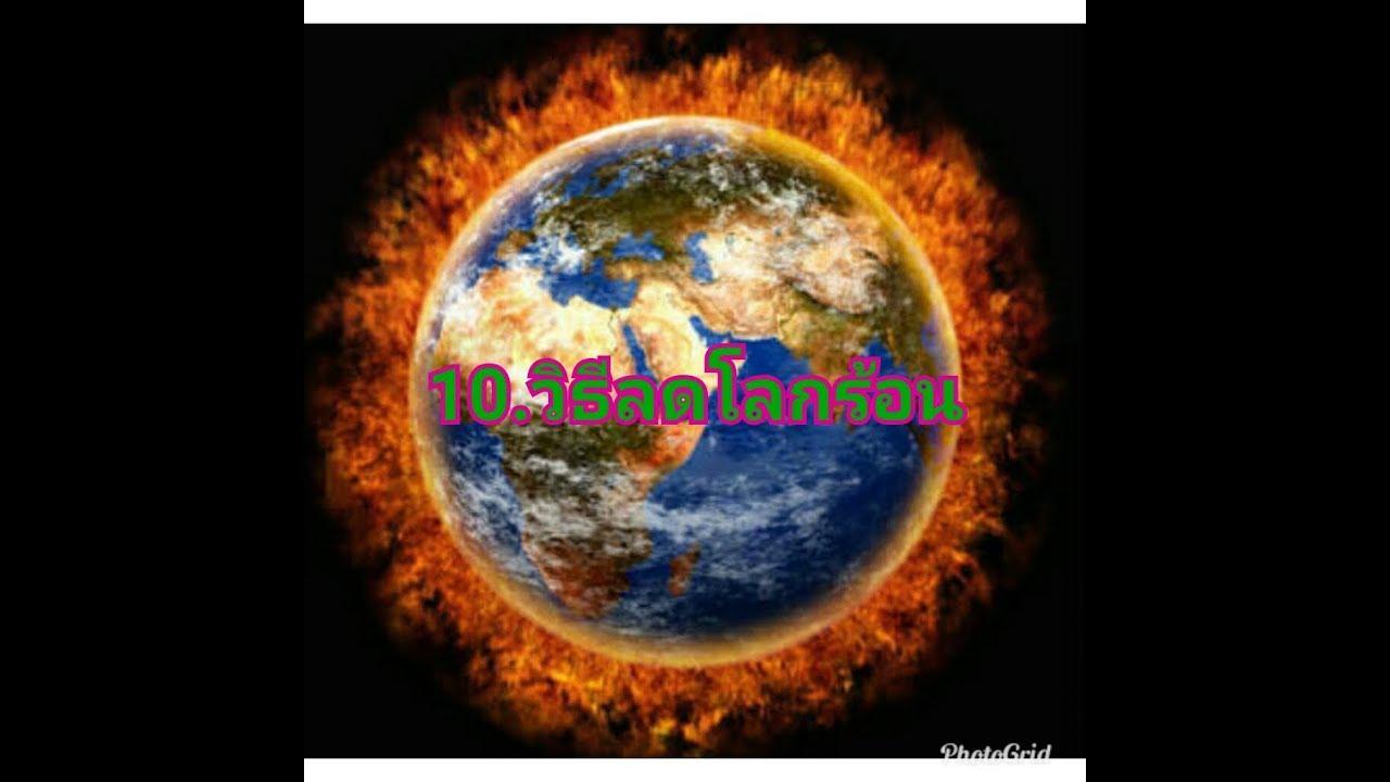 10.วิธีลดโลกร้อน