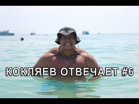 Кокляев отвечает #6 [Про...