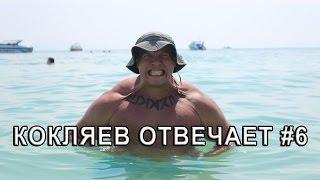 Кокляев отвечает #6 [Про натуральный тренинг, бодибилдинг и кроссфит]