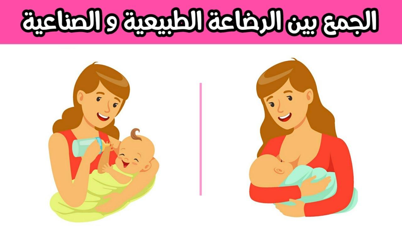 كيفية الجمع بين الرضاعة الطبيعية و الصناعية بشكل صحيح   تعرفي علي عدد الرضعات المناسب لطفلك