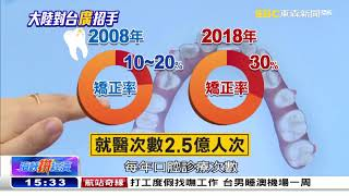 《海峽拚經濟》20180902全集