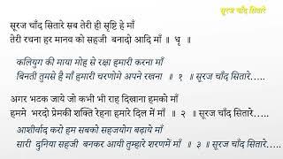 Sahajyoga Bhajan :- Suraj Chand sitare with Lyrics