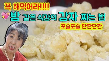 [Eng]밤 같은 식감의 감자 찌는 법!!!! [박막례 할머니]